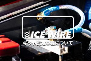 アイスワイヤー アーシングキット設定車種について|未設定車種にも対応できます!
