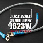 アイスワイヤー パーフェクトキット|スズキ ジムニー JB23W(SUZUKI JIMNY)
