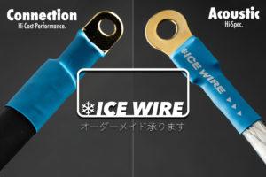 アイスワイヤーのオーダメイドについて|長さの設定は自由です!オーダーサイズで製作できます。