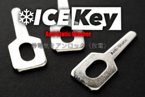 "ICE KEY 『アイスキー』|""Anti Static"" 帯電防止ワッシャー"